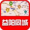 益阳同城网iOS版
