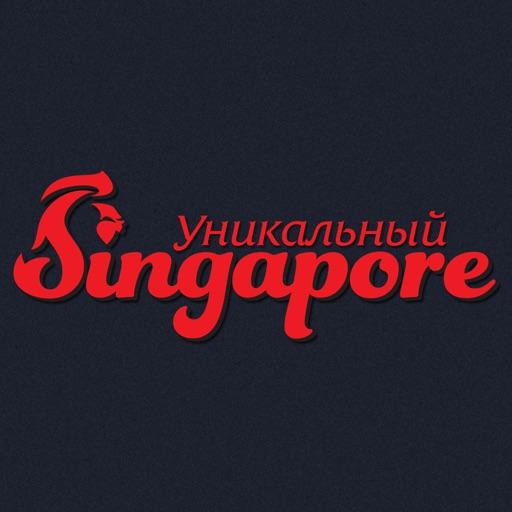 Уникальный Сингапур / Unique Singapore