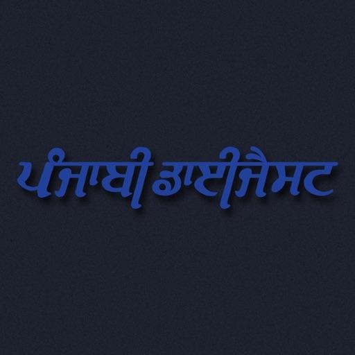 Punjabi Digest