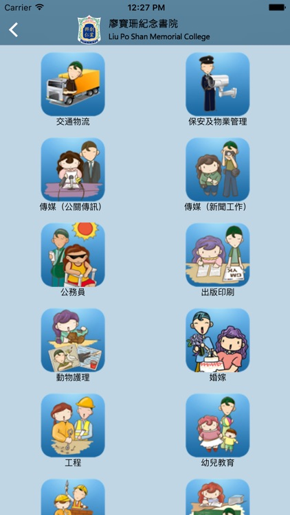廖寶珊紀念書院(生涯規劃網) screenshot-3