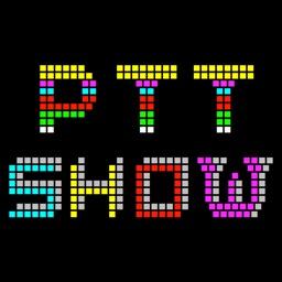 PTT 鄉民樂 - 閃開!讓專業的來