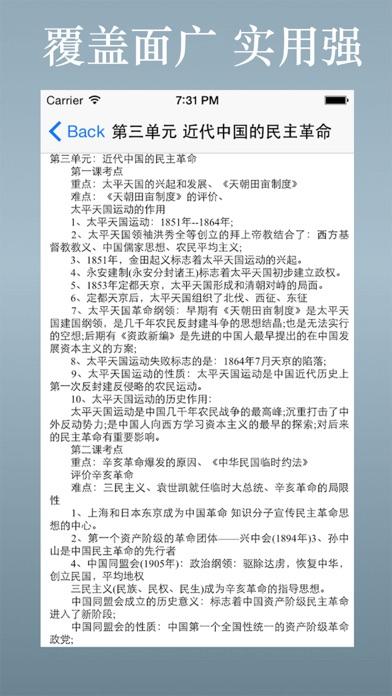 高中课堂笔记总结大全-历史、政治、地理 screenshot two