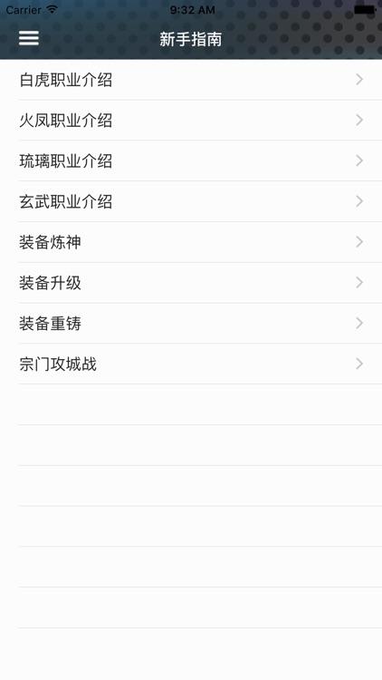 游戏攻略For绝世唐门 screenshot-4