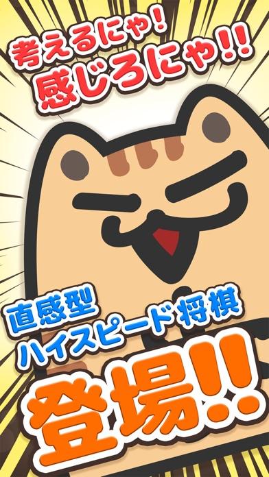 ぬこしょうぎ 〜ノンストップバトル〜 (対人戦)スクリーンショット2