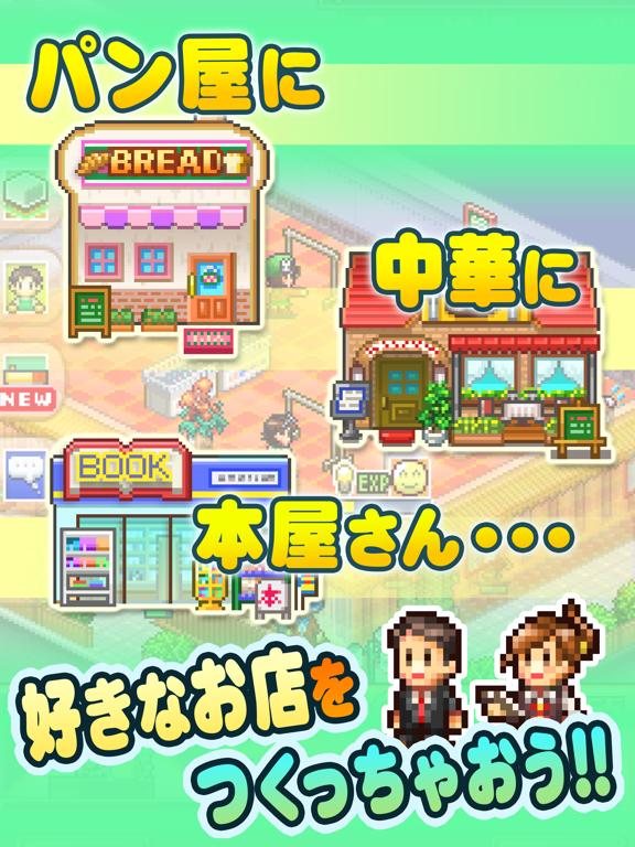 夢おこし商店街 screenshot 7