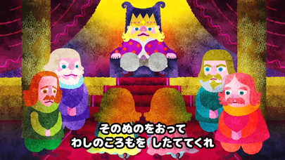 【無料版】裸の王様(はだかのおうさま)  ~ぬりえで遊べる赤ちゃん・子供向けのアニメで動く絵本アプリ:えほんであそぼ!じゃじゃじゃじゃん童謡シリーズのおすすめ画像2