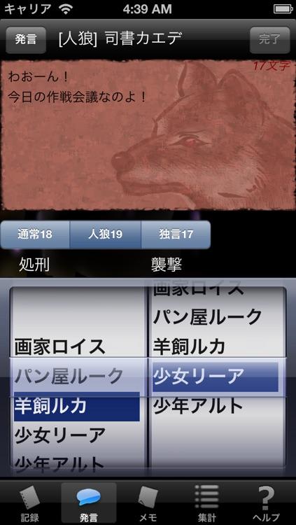 汝人狼也 screenshot-1