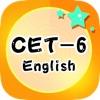 六级核心词汇专业版HD   CET-6英语大纲免费版背单词 轻松考试 英语流利说