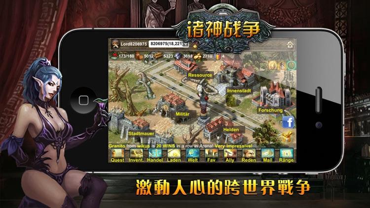 Emross War 繁體中文 screenshot-4