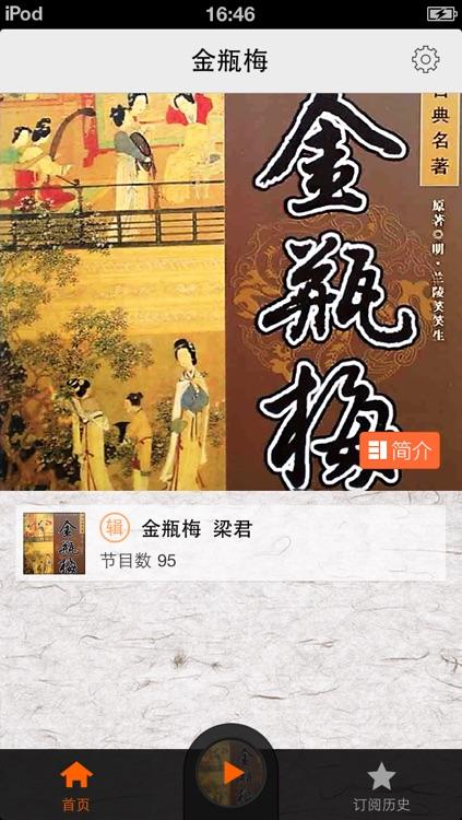 金瓶梅(有声全集)-完整版香色闺阁有声读物