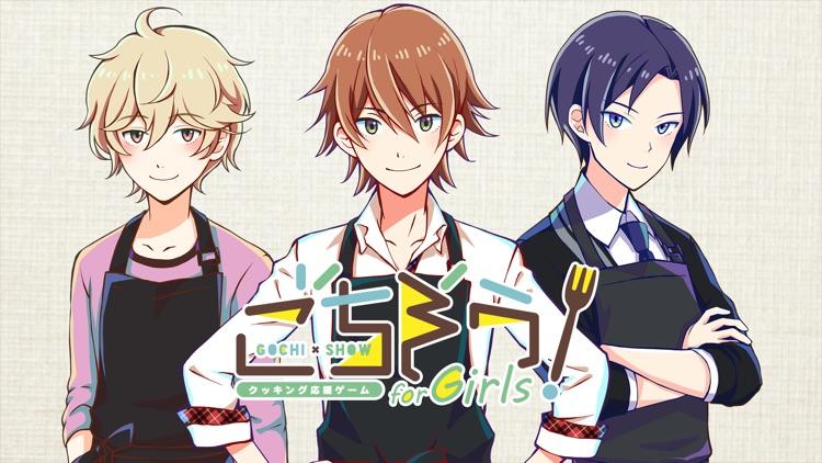 Gochi-Show! for Girls screenshot-0