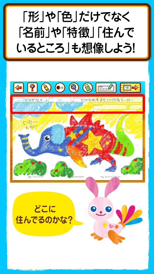 「シャッフルぬりえ」想像力を育む子供向け無料知育ぬり絵(動物・魚・恐竜)スクリーンショット3