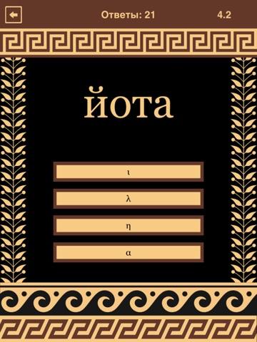 Скачать игру Греческие буквы и алфавит