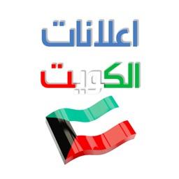 اعلانات الكويت