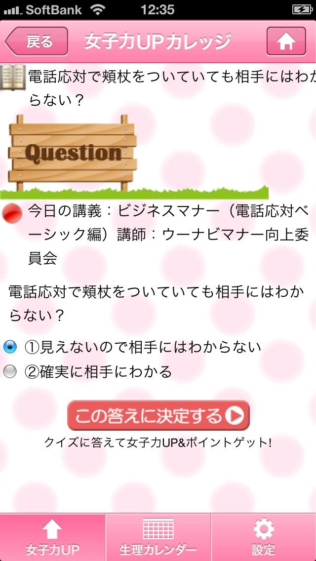 女子力UP!カレッジ編 screenshot1