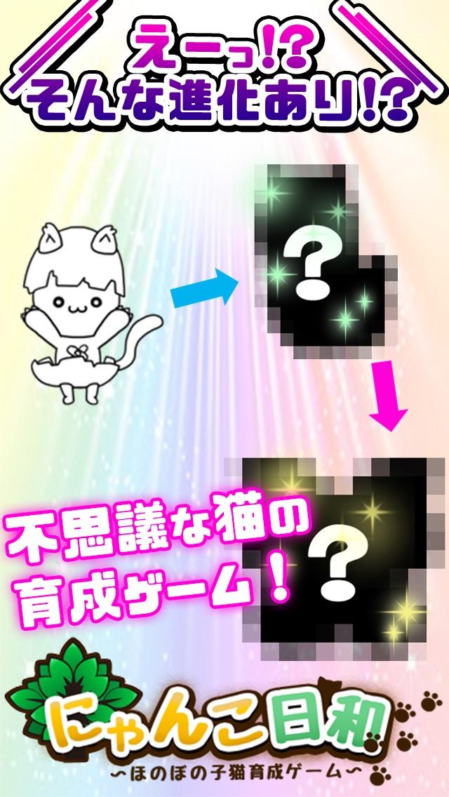にゃんこ日和〜ほのぼの子猫育成ゲーム〜スクリーンショット1