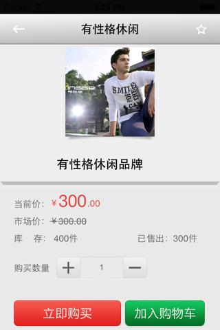 浙江男装网 screenshot 4