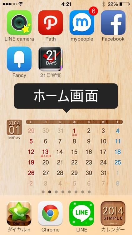 卓上カレンダー2014:シンプルカレンダー screenshot-3