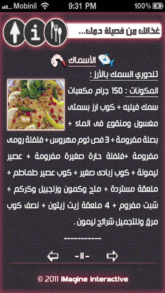 غذائك من فصيلة دمك Screenshot 5