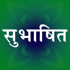 Subhashit Sanskrit Quotes With Meaning In Hindi And English On The