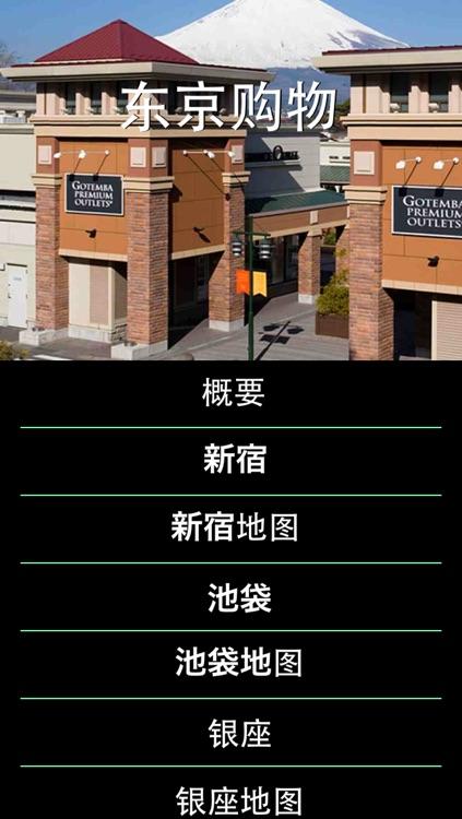 东京自由行地图 东京离线地图 东京地铁 东京火车 东京地图 东京旅游指南 screenshot-4