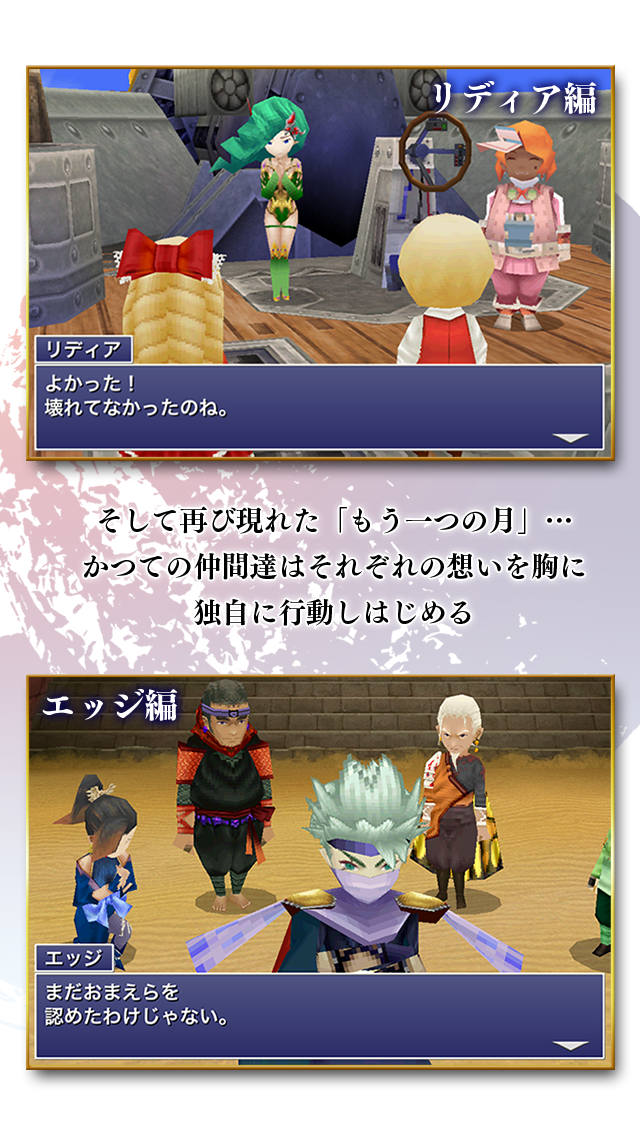 FINAL FANTASY IV: THE AFTER YEARS -月の帰還-紹介画像3