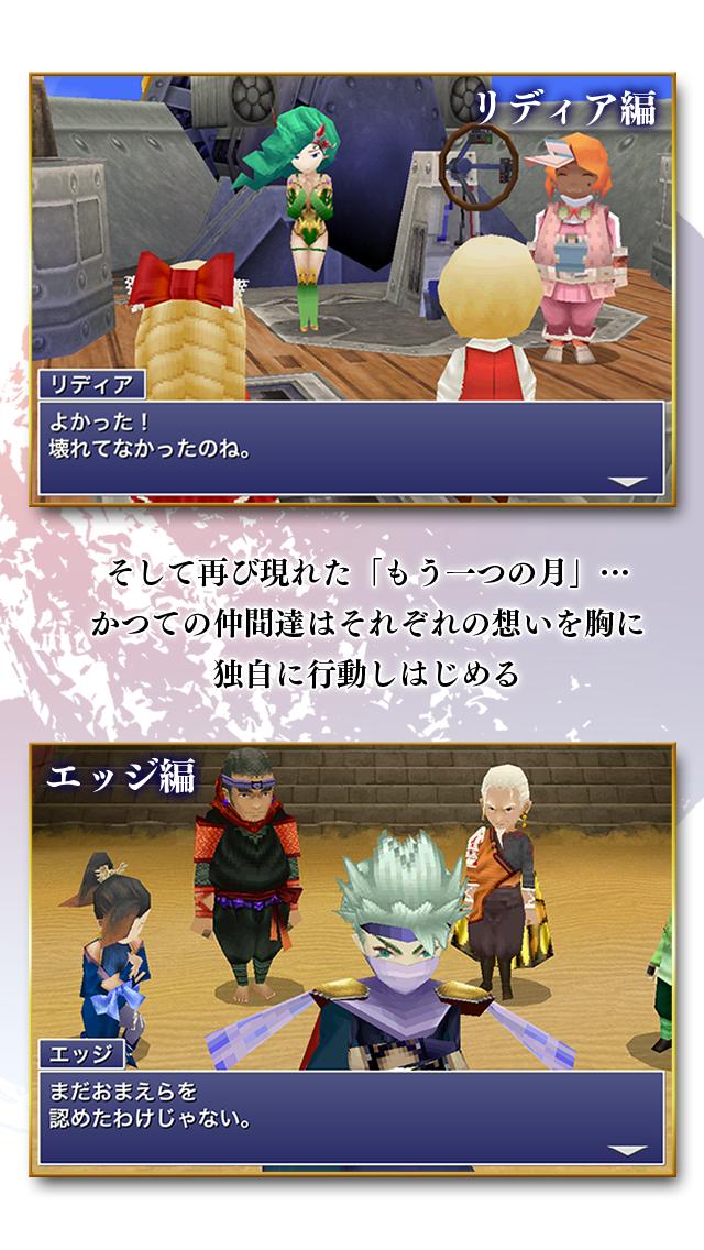 FINAL FANTASY IV: THE... screenshot1