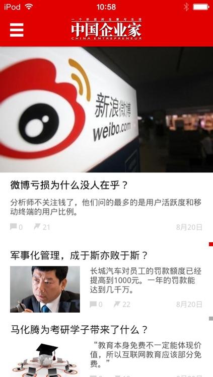 《中国企业家》