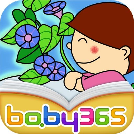 好香啊-有声绘本-baby365