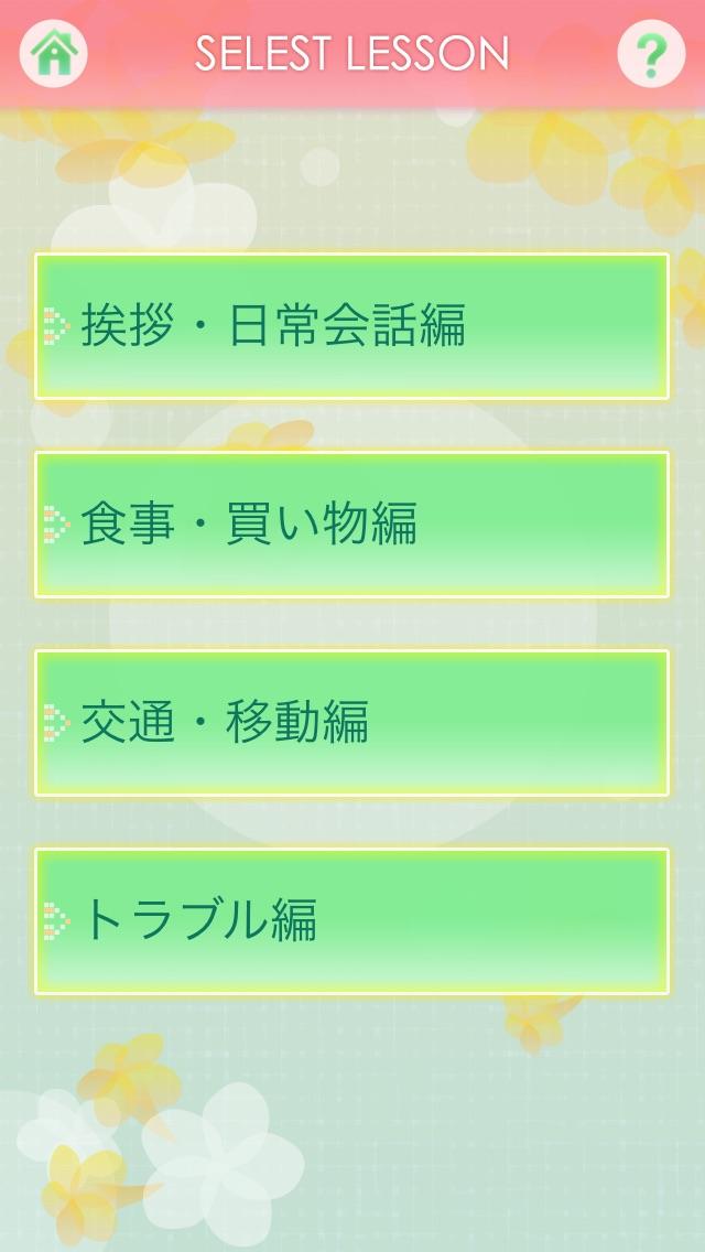マルシアの簡単ポルトガル語マスター 〜ブラ... screenshot1