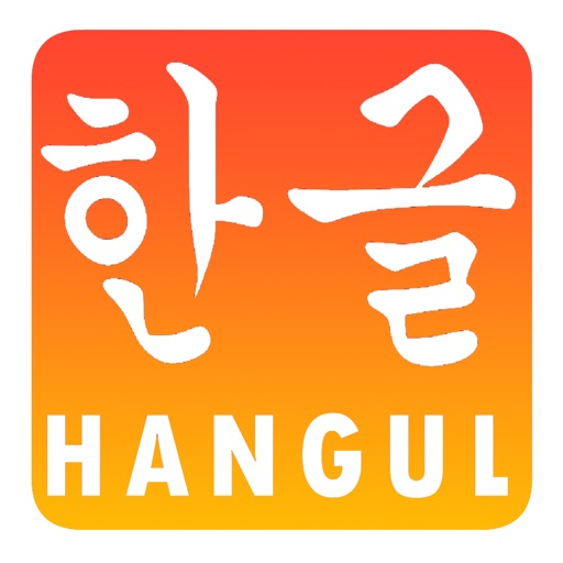 Korean Alphabet (Hangul Drag And Drop)