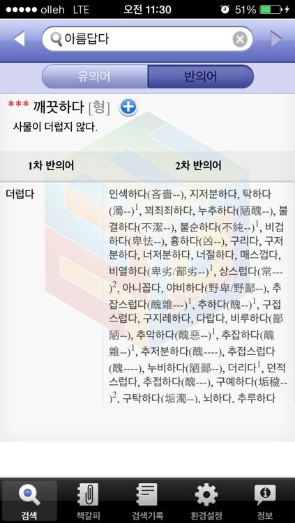 (주) 낱말 - 우리말 유의어 사전 ( Korean Thesaurus Dictionary ) screenshot-4