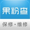 GuoFenCha Warranty - Manage your Apple devices easy