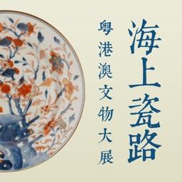 海上瓷路——粤港澳文物大展