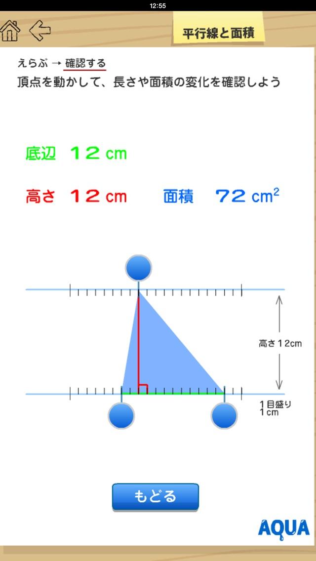 平行線と面積 さわってうごく数学「AQUAアクア」のおすすめ画像2