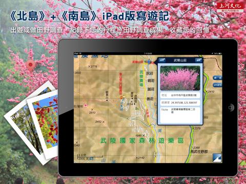 北島+南島2014Lite screenshot four