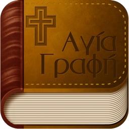Αγια Γραφή