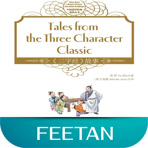 Tales from the Three Character Classic(三字经故事) for iPad