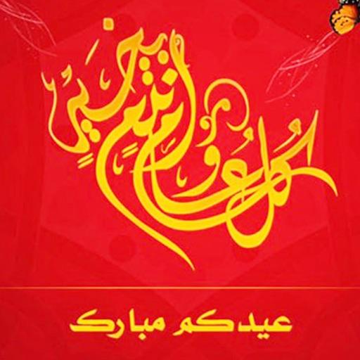 مباركات و تهاني عيد الفطر السعيد و بطاقات المناسبات و رسائل افراح الاضحى المبارك