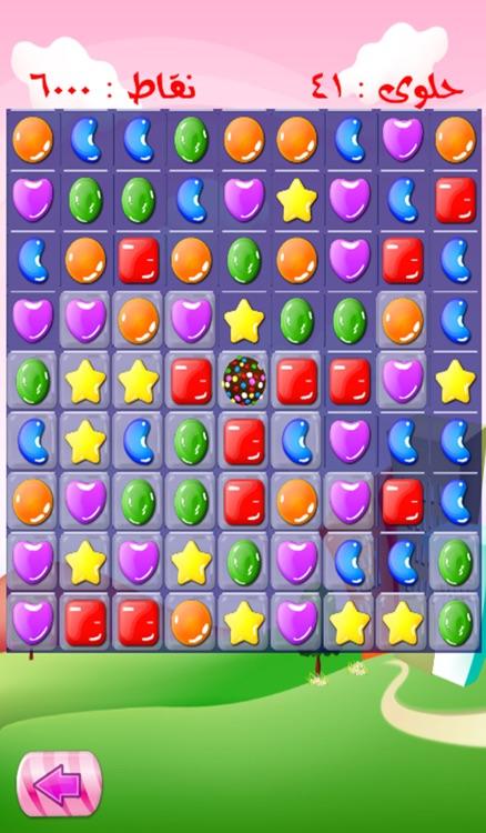 لعبة حلويات  - عربية مجانا screenshot-3