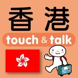 Telecharger 指さし会話 香港広東語 Touch Talk Pour Iphone Ipad Sur L App Store Voyages