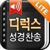 디럭스성경 (한글/NIV드라마성경 + 성경/영한사전 + 새찬송가/통일찬송가음원) - Lite - iPhoneアプリ