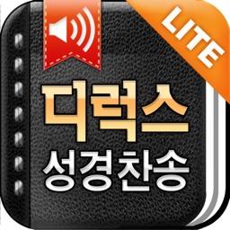 디럭스성경 (한글/NIV드라마성경 + 성경/영한사전 + 새찬송가/통일찬송가음원) - Lite