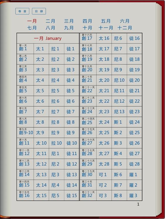 《聖經和合本》繁體書版 screenshot-4