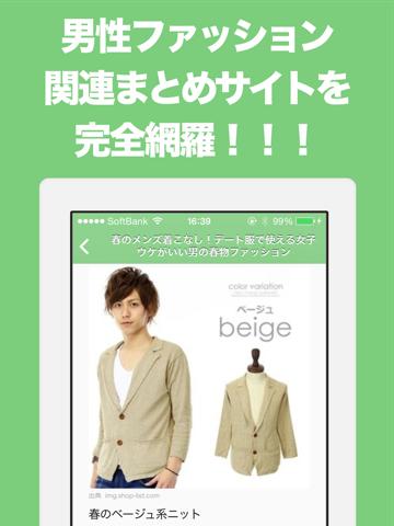 メンズファッションのブログまとめニュース速報のおすすめ画像2