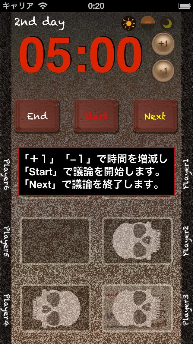 ぷち人狼ゲームスクリーンショット1