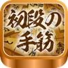 初段の手筋 - iPhoneアプリ