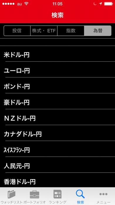 株・投信情報 ScreenShot3