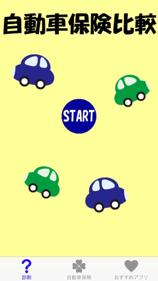 自動車保険比較スクリーンショット1