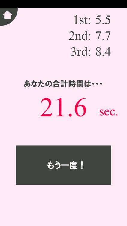 虫食い暗算【頭体操】 screenshot-4